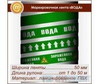 Маркировочная лента «ВОДА» (ширина 50 мм, самоклеящаяся плёнка с ламинированием)