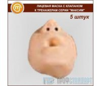 Маска гигиеническая для Максима (5 штук)
