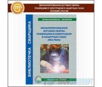Механизированная дуговая сварка плавящимся электродом в защитных газах – пособие (ЛСО-05)