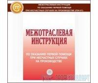 Межотраслевая инструкция по оказанию первой помощи при несчастных случаях на производстве (ЛЭН-01)