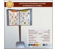 Напольная перекидная система А4 книжная на 10 рамок