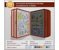 Настенная перекидная система А2 книжная на 15 рамок