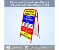 Переносной большой знак «Памятка для машиниста экскаватора» (Ш-02, двусторонний, самоклеящаяся пленка)