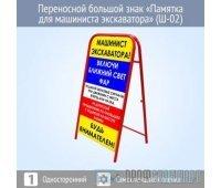 Переносной большой знак «Памятка для машиниста экскаватора» (Ш-02, односторонний, самоклеящаяся пленка)