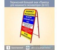 Переносной большой знак «Памятка для машиниста экскаватора» (Ш-02, односторонний, светоотражающая пленка)