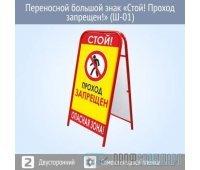 Переносной большой знак «Стой! Проход запрещен!» (Ш-01, двусторонний, самоклеящаяся пленка)