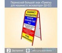 Переносной большой знак «Памятка для машиниста экскаватора» (Ш-02, двусторонний, светоотражающая пленка)