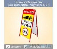 Переносной большой знак «Внимание! Работает погрузчик!» (Ш-03, двусторонний, светоотражающая пленка)