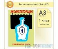 Плакат «Аккумуляторщик!» (Агит-07, пластик 2 мм, А3, 1 лист)