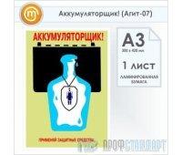 Плакат «Аккумуляторщик!» (Агит-07, ламинированная бумага, А3, 1 лист)