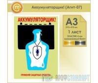 Плакат «Аккумуляторщик!» (Агит-07, пластик 4 мм, алюминиевый багет, А3, 1 лист)