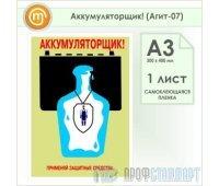 Плакат «Аккумуляторщик!» (Агит-07, самоклеящаяся пленка, А3, 1 лист)