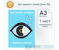Плакат «Без экрана и очков» (Агит-02, ламинированная бумага, А3, 1 лист)