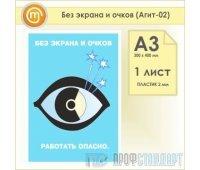 Плакат «Без экрана и очков» (Агит-02, пластик 2 мм, А3, 1 лист)