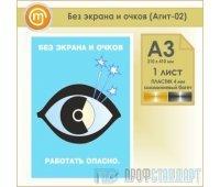 Плакат «Без экрана и очков» (Агит-02, пластик 4 мм, алюминиевый багет, А3, 1 лист)