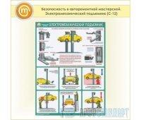 Плакат «Безопасность в авторемонтной мастерской. Электромеханический подъемник» (С-12, пластик 2 мм, А2, 1 лист)