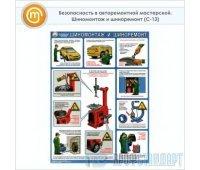 Плакат «Безопасность в авторемонтной мастерской. Шиномонтаж и шиноремонт» (С-13, ламинированная бумага, А2, 1 лист)