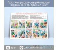 Плакат «Инструктаж по электробезопасности (I группа)» (В-20, ламинированная бумага, A2, 1 лист)