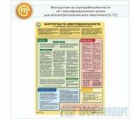 Плакат «Инструктаж по электробезопасности - на I квалификационную группу для неэлектротехнического персонала» (С-71, ламинированная бумага, А2, 1 лист)