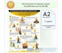 Плакат «Инструктаж по охране труда на рабочем месте» (М-68, самоклеящаяся пленка, А2, 1 лист)