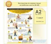 Плакат «Инструктаж по охране труда на рабочем месте» (М-68, пластик 2 мм, А2, 1 лист)
