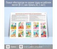 Плакат «Инструктаж по охране труда на рабочем месте» (В-17, ламинированная бумага, A2, 1 лист)