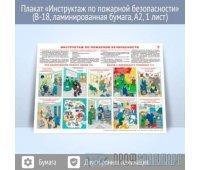 Плакат «Инструктаж по пожарной безопасности» (В-18, ламинированная бумага, A2, 1 лист)