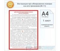 Плакат «Инструкция при обнаружении пожара или его признаков» (М-11, ламинированная бумага, А4, 1 лист)