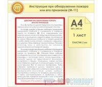 Плакат «Инструкция при обнаружении пожара или его признаков» (М-11, пластик 2 мм, А4, 1 лист)