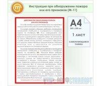 Плакат «Инструкция при обнаружении пожара или его признаков» (М-11, самоклеящаяся пленка, А4, 1 лист)