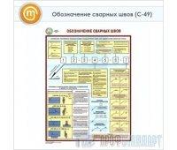 Плакат «Обозначение сварных швов» (С-49, ламинированная бумага, А2, 1 лист)