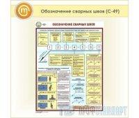 Плакат «Обозначение сварных швов» (С-49, пластик 2 мм, А2, 1 лист)