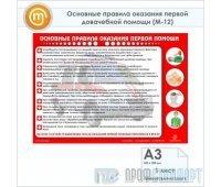 Плакат «Основные правила оказания первой доврачебной помощи» (М-12, ламинированная бумага, А3, 1 лист)