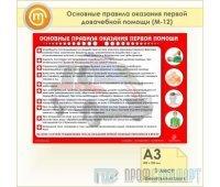 Плакат «Основные правила оказания первой доврачебной помощи» (М-12, самоклеящаяся пленка, А3, 1 лист)