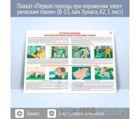 Плакат «Первая помощь при поражении электрическим током» (В-13, ламинированная бумага, A2, 1 лист)