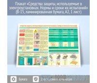 Плакат «Средства защиты, используемые в электроустановках. Нормы и сроки их испытаний» (В-15, ламинированная бумага, A2, 1 лист)