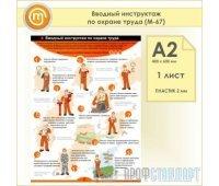 Плакат «Вводный инструктаж по охране труда» (М-67, пластик 2 мм, А2, 1 лист)