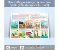 Плакат «Вводный инструктаж по охране труда» (В-16, ламинированная бумага, A2, 1 лист)