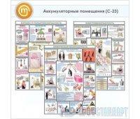 Плакаты «Аккумуляторные помещения» (С-23, ламинированная бумага, А2, 3 листа)