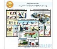 Плакаты «Безопасность гидроизоляционных работ» (С-32, ламинированная бумага, А2, 3 листа)
