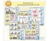 Плакаты «Безопасность грузоподъемных работ» (С-50, пластик 2 мм, А2, 5 листов)