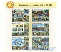 Плакаты «Безопасность путевых работ» (С-85, пластик 2 мм, А2, 6 листов)