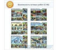 Плакаты «Безопасность путевых работ» (С-85, ламинированная бумага, А2, 6 листов)