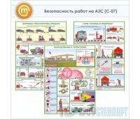 Плакаты «Безопасность работ на АЗС» (С-07, ламинированная бумага, А2, 3 листа)