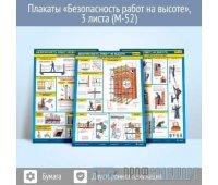 Плакаты «Безопасность работ на высоте» (М-52, ламинированная бумага, А2, 3 листа)