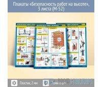 Плакаты «Безопасность работ на высоте» (М-52, пластик 2 мм, А2, 3 листа)