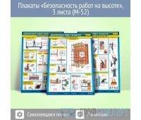 Плакаты «Безопасность работ на высоте» (М-52, самоклеящаяся пленка, А2, 3 листа)