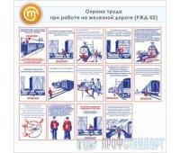 Плакаты «Охрана труда при работе на железной дороге» (РЖД-02, ламинированная бумага, А3, 14 листов)
