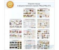 Плакаты «Охрана труда в ведомственной охране РЖД» (РЖД-01, ламинированная бумага, А2, 11 листов)