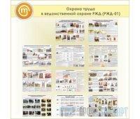 Плакаты «Охрана труда в ведомственной охране РЖД» (РЖД-01, пластик 2 мм, А2, 11 листов)